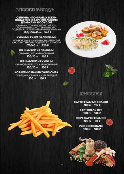 Горячие блюда и гарниры