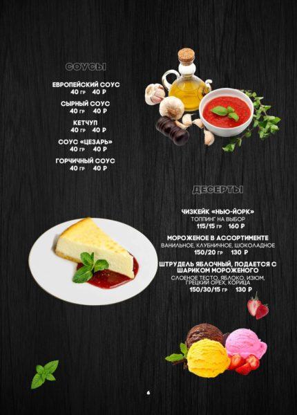 Соусы и десерты